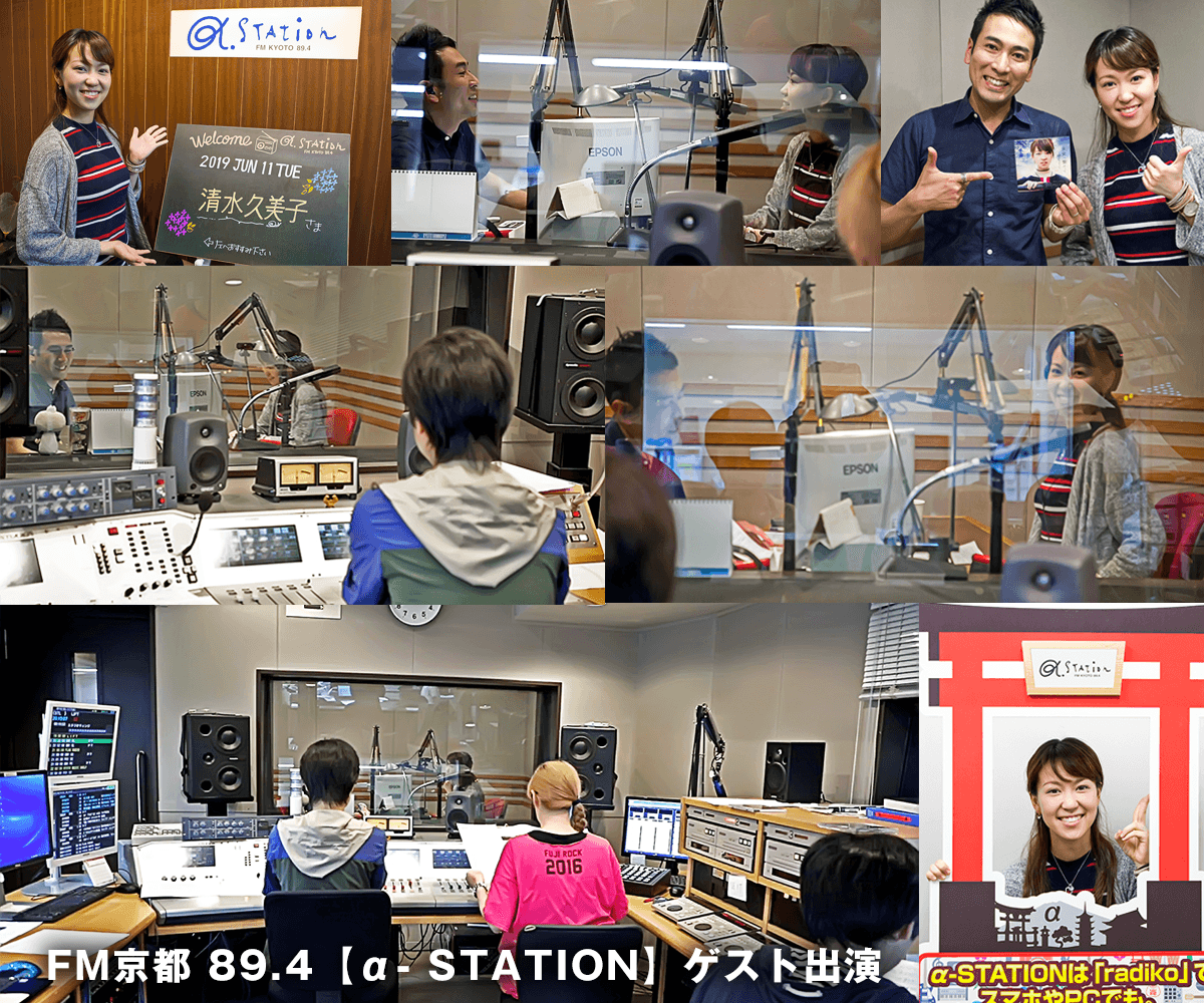Kumiko Shimizu & her school was featured on radio program with FM Kyoto(エフエム京都 / 清水久美子ゲスト出演)